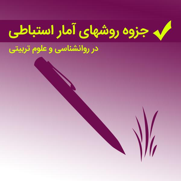 دانلود جزوه امار استنباطی در روانشناسی و علوم تربیتی دکتر علی اکبری و دکتر شقاقی