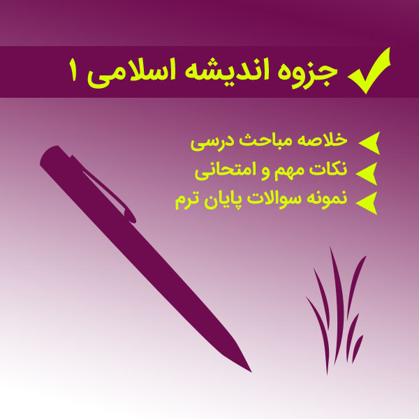 دانلود جزوه اندیشه اسلامی 1 پیام نور