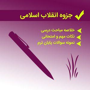 دانلود جزوه انقلاب اسلامی پیام نور