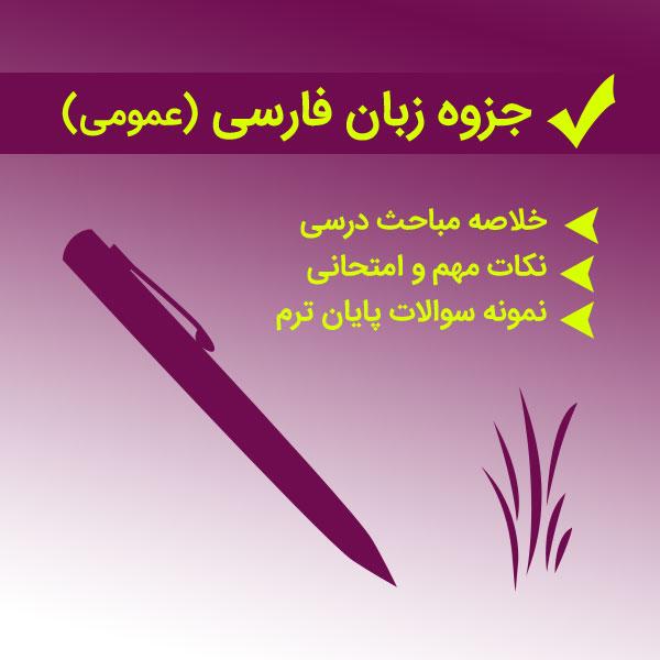 دانلود جزوه زبان فارسی عمومی پیام نور